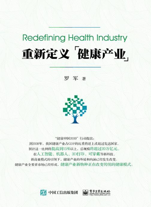 重新定义健康产业