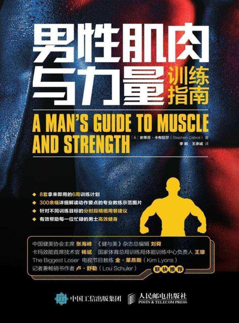 男性肌肉与力量训练指南