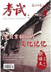 考试·新语文 月刊 2012年1月(电子杂志)(仅适用PC阅读)