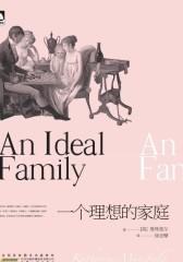 一个理想的家庭