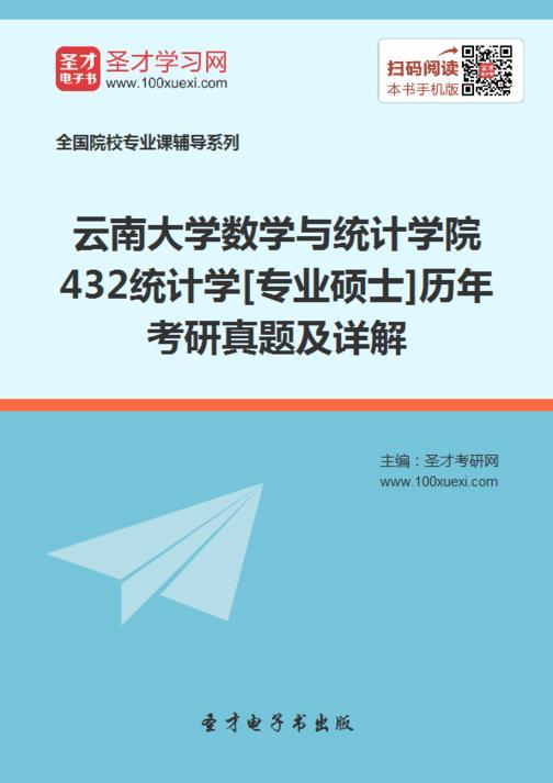 云南大学数学与统计学院432统计学[专业硕士]历年考研真题及详解