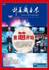 计算机世界 周刊 2012年14期(电子杂志)(仅适用PC阅读)