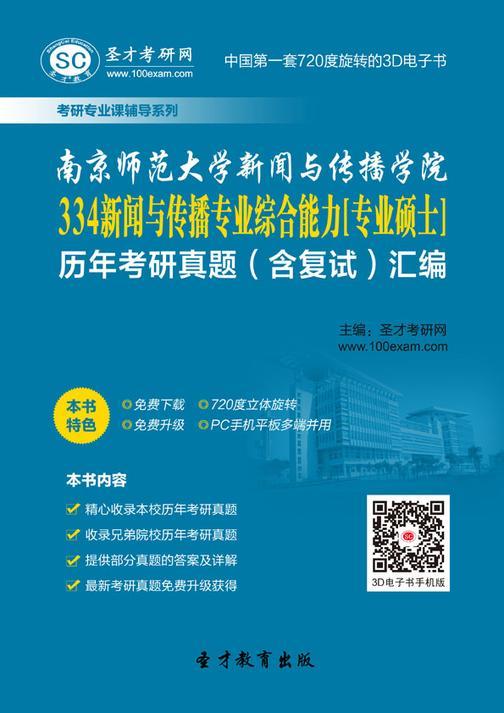南京师范大学新闻与传播学院334新闻与传播专业综合能力[专业硕士]历年考研真题(含复试)汇编