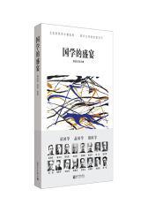 国学的盛宴(人文经典书系)(试读本)