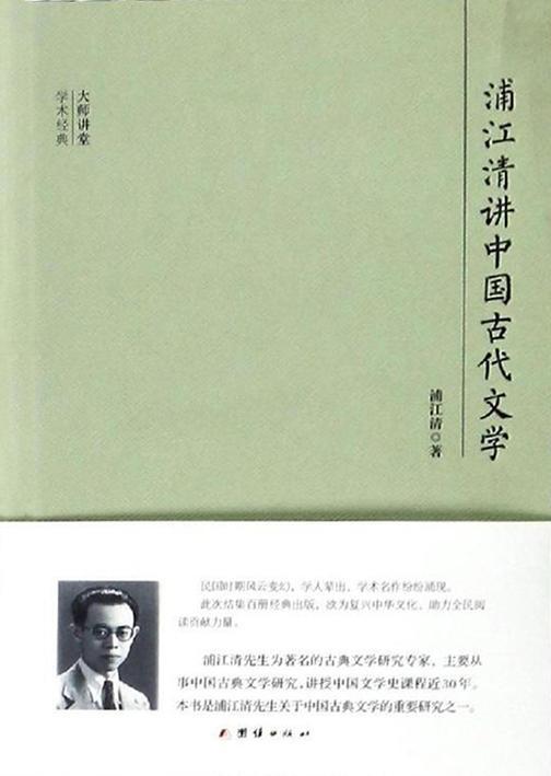 民国大师讲堂  浦江清讲中国古代文学