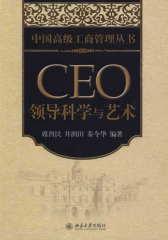 CEO领导科学与艺术(中国高经工商管理丛书)