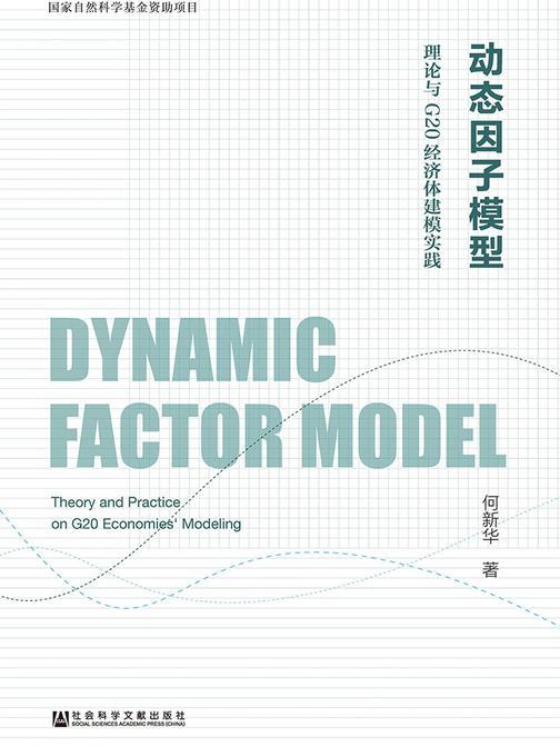 动态因子模型:理论与G20经济体建模实践