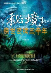 秘境1 惊世秘牍三千年(试读本)
