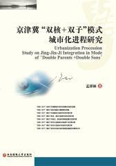 """京津冀""""双核+双子""""模式城市化进程研究"""