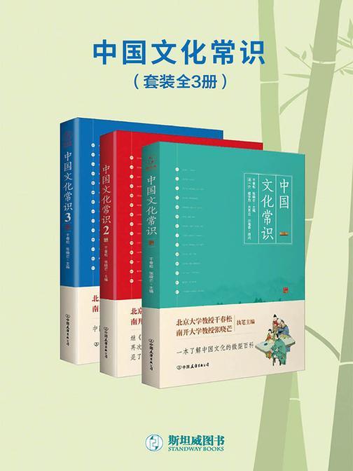 中国文化常识(套装全3册)