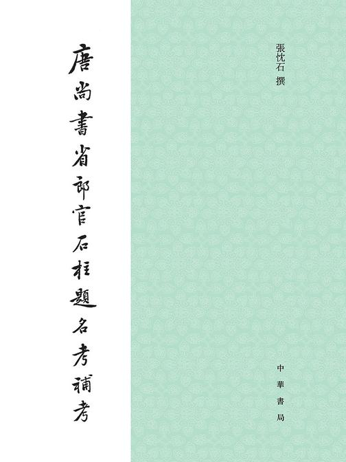 唐尚书省郎官石柱题名考补考