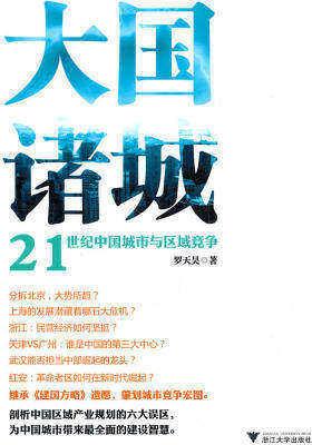 大国诸城:21世纪中国城市与区域竞争