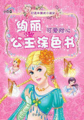 打造中国式小淑女·绚丽公主涂色书:可爱甜心(仅适用PC阅读)