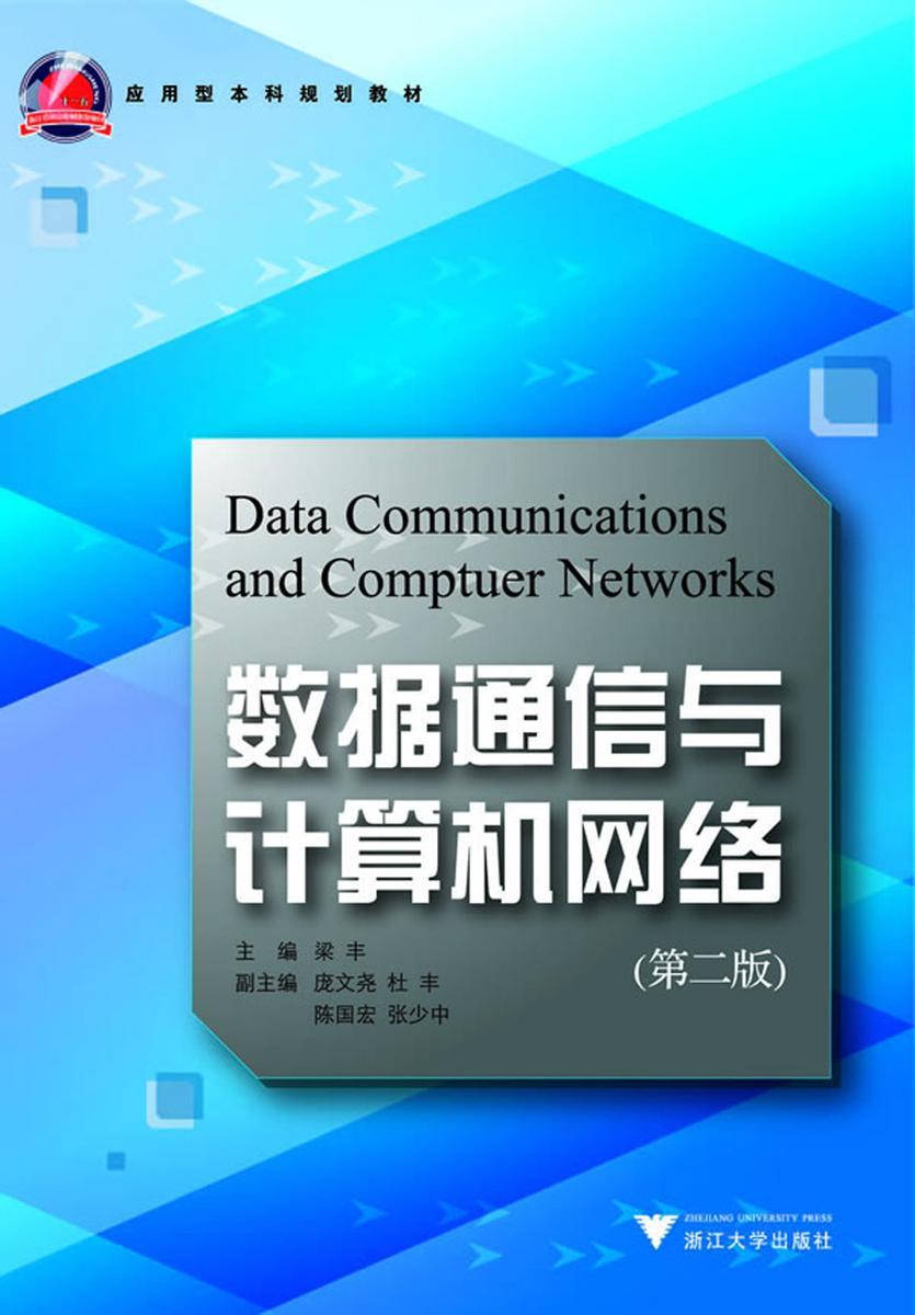 数据通信与计算机网络