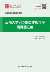 云南大学825生态学历年考研真题汇编