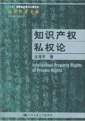 知识产权私权论