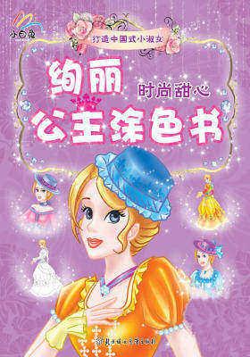 打造中国式小淑女·绚丽公主涂色书:时尚甜心(仅适用PC阅读)
