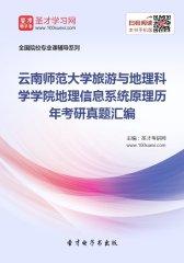云南师范大学旅游与地理科学学院地理信息系统原理历年考研真题汇编