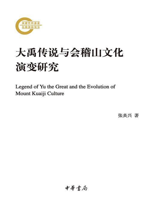 大禹传说与会稽山文化演变研究