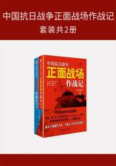 中国抗日战争正面战场作战记(套装共2册)