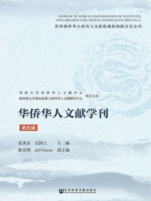 华侨华人文献学刊(第5辑)