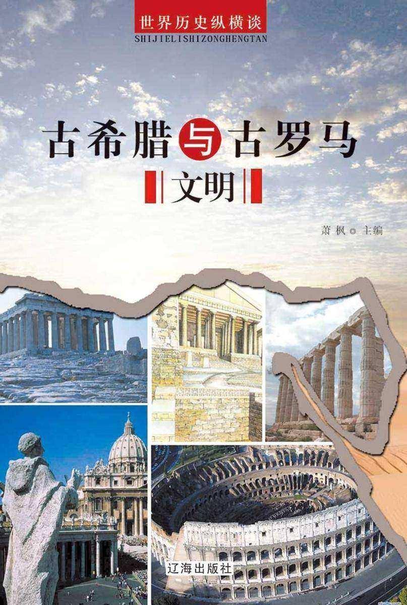 古希腊与古罗马文明