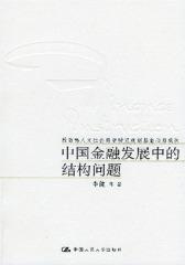 中国金融发展中的结构问题