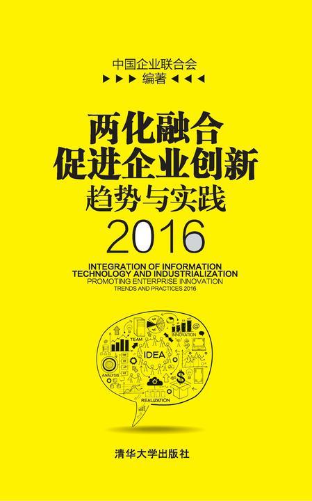 两化融合促进企业创新趋势与实践(2016)