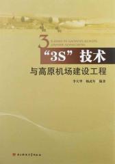"""""""3S""""技术与高原机场建设工程"""