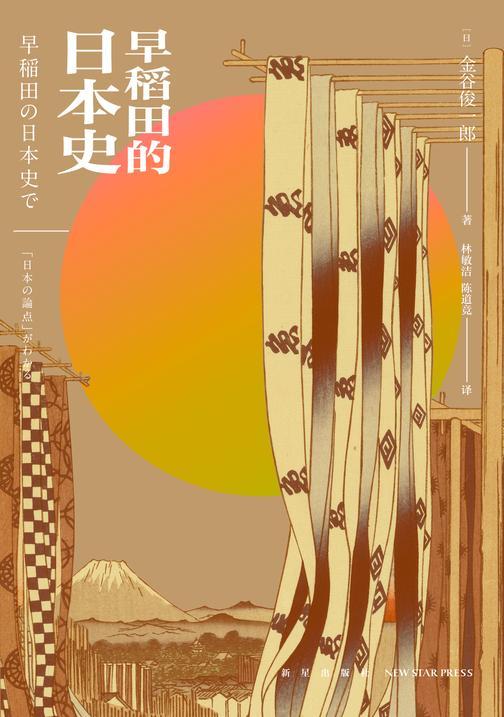 早稻田的日本史