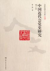 中国近代会党史研究