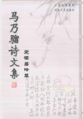 马乃骝诗文集:爱犊居吟草(仅适用PC阅读)