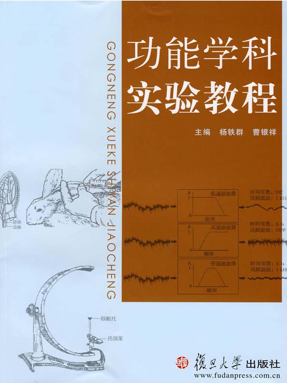 功能学科实验教程(仅适用PC阅读)