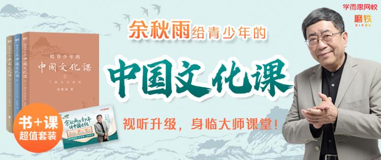 磨铁-给青少年的中国文化课
