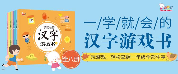 一学就会的汉字游戏书