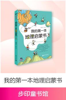 北京步印文化传播有限公司(少儿)