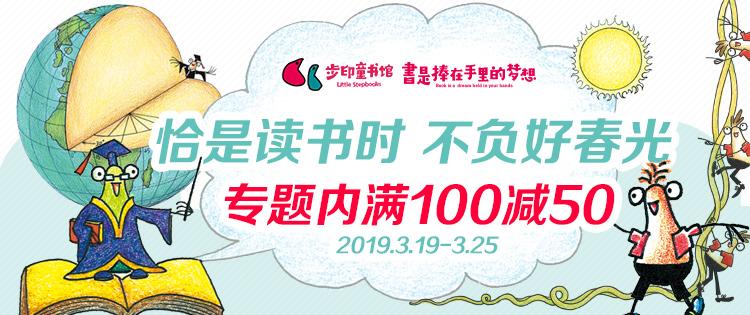 步印童书专场满100减50
