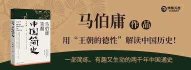 博集天卷--《马伯庸笑翻中国史》