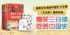博集天卷-赛雷中国史1-5全集