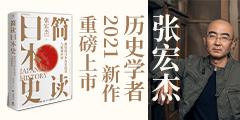 博集天卷-简读日本史