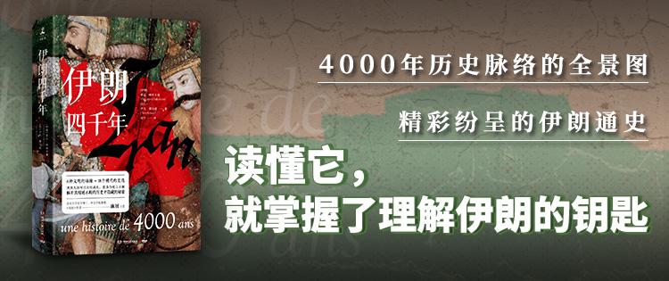博集天卷-伊朗四千年