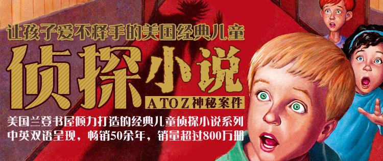 AtoZ神秘案件