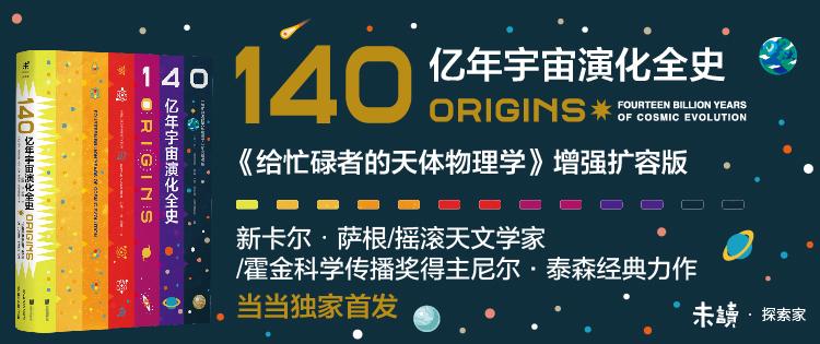140�|年宇宙演化全史