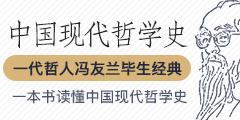 南粤九合-中国现代哲学史
