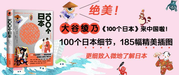 捧读文化-100个日本