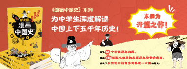 漫画中国史1