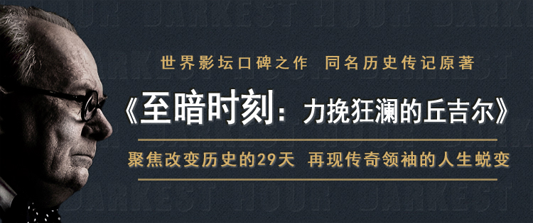 上海译文-至暗时刻