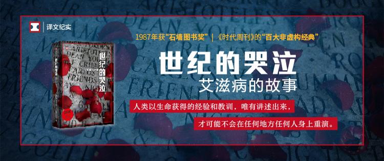 上海译文-世纪的哭泣