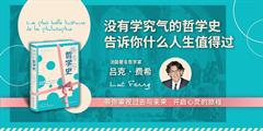 上海人民-最美的哲学史