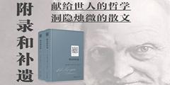 上海人民-哲学专题